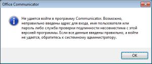 Сообщение об ошибке входа в программу Office Communicator 2007 R2