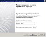 Мастер создания правила публикации сервера - Начальная страница