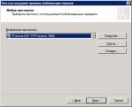 Мастер создания правила публикации сервера - Выбор протокола
