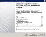 Мастер создания правила публикации сервера - Завершение работы
