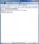 Внешний вид страницы с адаптацией метода Eval