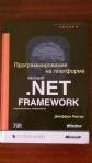 Программирование на .Net Framework - обложка