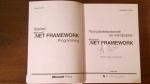 Программирование на .Net Framework